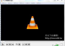 dvd播放軟體免費下載 vlc media player