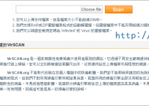線上掃毒網站 VirSCAN.org (支援 39 款防毒引擎)