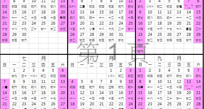 2019行事曆 人事行政局108年行事曆下載