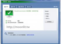 Microsoft Security Essentials 微軟防毒軟體中文版2013