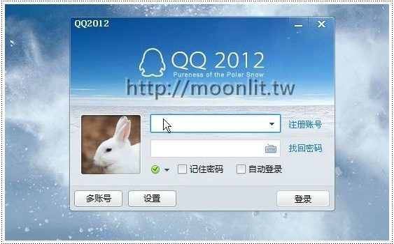 qq2012 繁體版下载官方最新版