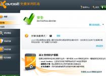avast 防毒軟體家庭版免費軟體