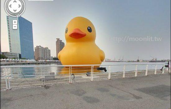 用 Google Map 街景功能回味高雄黃色小鴨 永不漏氣