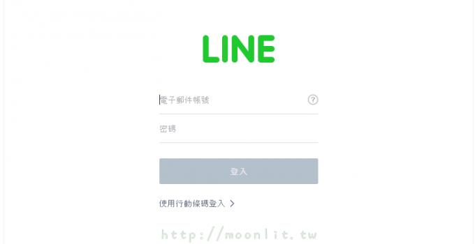 line 電腦版下載繁體中文教學