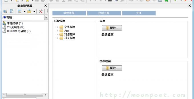 文字編輯軟體免安裝 - RJ TextEd 免安裝中文版下載