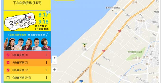 寶可夢Go雷達地圖 - appx台灣版 寶可夢巢穴地點搜尋器