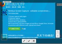 線上擷取網頁畫面工具 - Nimbus Screenshot for Chrome、Firefox、Opera