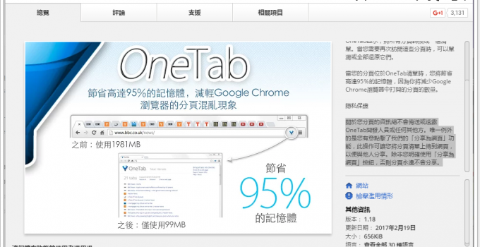 改善瀏覽器記憶體高使用量問題 - OneTab 分頁管理工具 for Chrome、Firefox、Opera