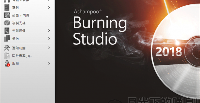 免費光碟燒錄軟體 Ashampoo Burning Studio FREE