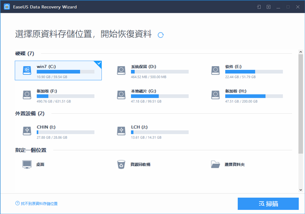 誤刪檔案救援工具 EaseUS Data Recovery Wizard 下載