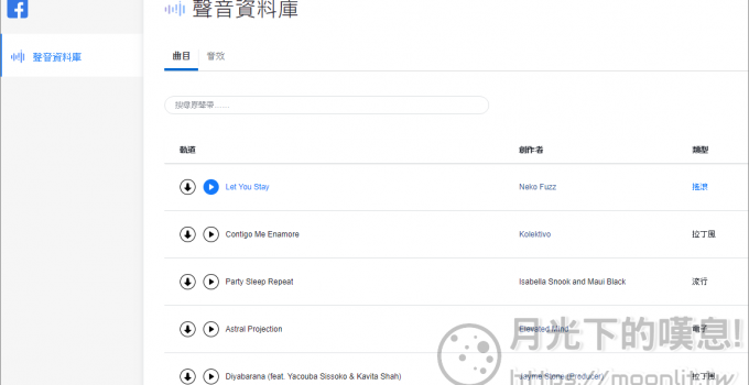 Facebook 聲音資料庫免費製作影片用音效音樂素材下載