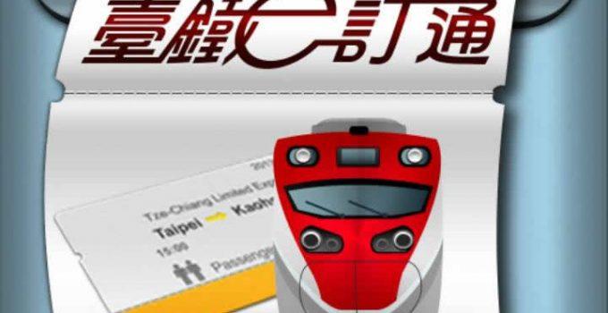 臺鐵e訂通 網路訂火車票超EZ