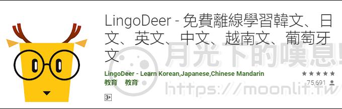 學韓文、日文、英文、中文、越南語只要一個APP - LingoDeer 林哥鹿學外語