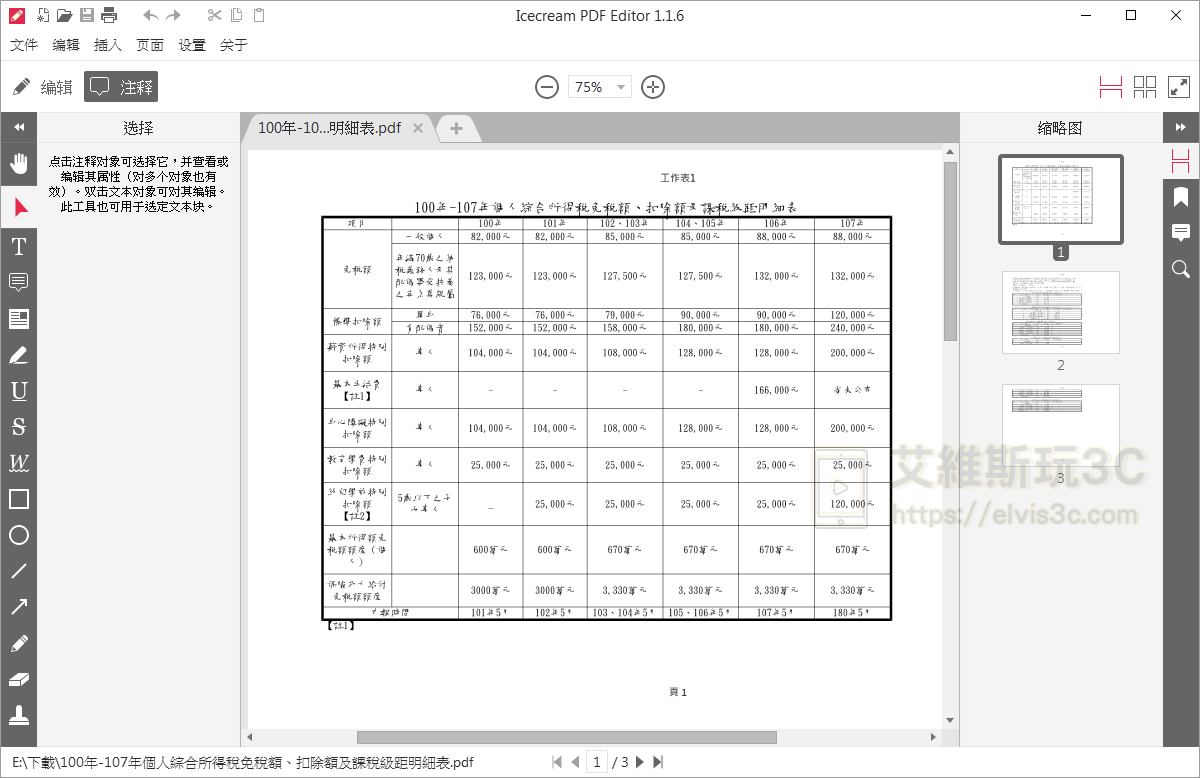 PDF編輯加密工具 Icecream PDF Editor 免安裝