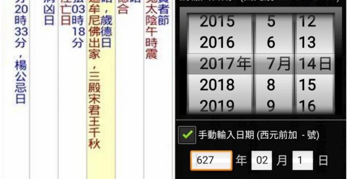 電子農民曆 Cfarmcale2100 手機版