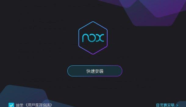 夜神模擬器中文版下載 Android模擬器