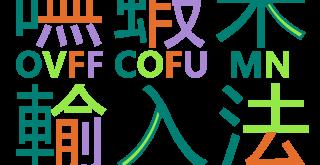 嘸蝦米中文輸入法下載 最快速的輸入法之一